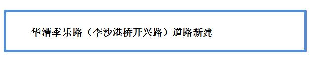 华漕季乐路(李沙港桥开兴路)道路新建