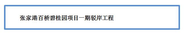 张家港百桥碧桂园项目一期驳岸工程