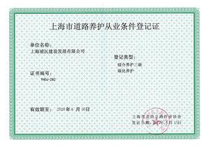 上海市道路养护从业条件登记证